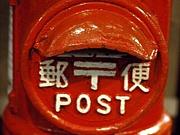 JP 日本郵便