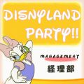 DisneyParty◎経理部