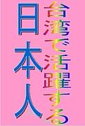 ☆台湾で活躍する日本人応援☆