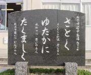 豊田市立若園中学校