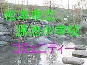 松本市立源池小学校