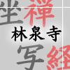 茗荷谷★林泉寺