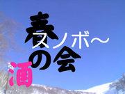 春スノボ〜の会