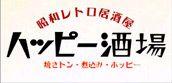 ☆ハッピー酒場☆