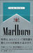 Marlboro マルボロアイスミント