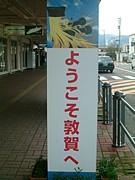 関東在住の敦賀人〜望郷〜