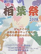 *帯広柏葉高校 59期 (2009卒)*