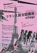 フランス語会話講座@Daigo