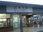 近鉄弥刀駅