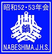 鍋島中学校 昭和52・53年会