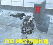 COD4・COD:MW2で隠れ鬼