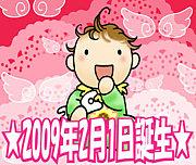 ★2009年2月1日誕生★