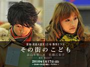 NHKドラマ「その街のこども」