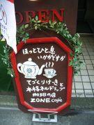 隠れ家カフェ ZONE
