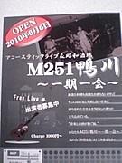 M251鴨川 〜一期一会〜