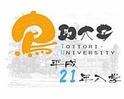 【鳥取大学】H21年度入学☆