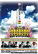大阪城お花見野外ダンス2012