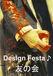 DesignFesta♪友の会