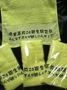 堺東高校24期生の・・・