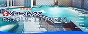 天然温泉アーバンクアが好き!!