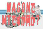 WAGONでMTですがなにか?