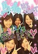 ★馬場NIGHT☆