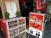 横浜中華街発展親交会