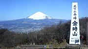 金時山に登ろうよ!