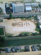 松江市立朝日小学校