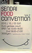 **SENDAI FOOD CONVENTION**
