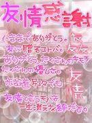 芥川高校24期生3−3集合!!
