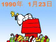 ☆1990年1月23日生まれ★