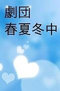 劇団 春夏冬中