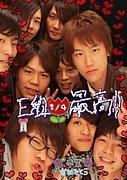 H21年卒浅野高校高3E組