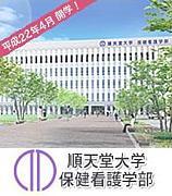 順天堂大学保健看護学部一期生