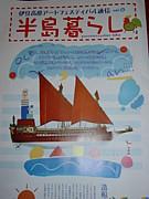 伊豆高原アートフェスティバル