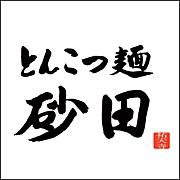 とんこつ麺 砂田 祐天寺