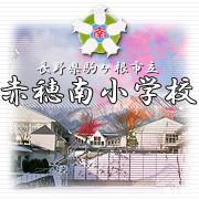 長野県駒ヶ根市立赤穂南小学校