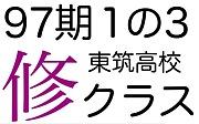 東筑高校 97期生 1年3組