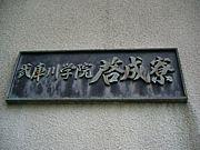 「啓成寮」点呼はじめまーす。
