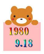☆1980年9月18日生まれ☆