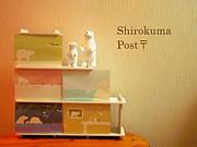 Shirokuma Post〒