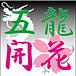 【五龍開花】下関市麻雀同好会