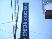 東京介護福祉専門学校