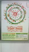 西鉄・FUKUOKA1DAY PASS