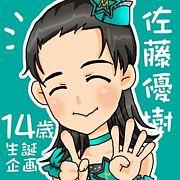 佐藤優樹さん14歳生誕祭企画