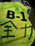 B-1 チーム!