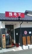 鶴亀堂 長久手図書館通り店