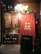 松戸 馬橋 麺酒場 蒜