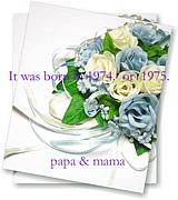 1974年〜75年生まれのパパ&ママ